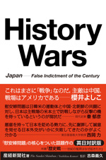 History Wars Japan-False Indictment of the Century